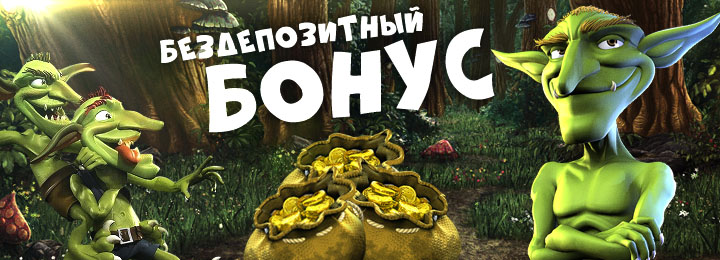 Бездепозитный бонус 13$ в казино Golden Game