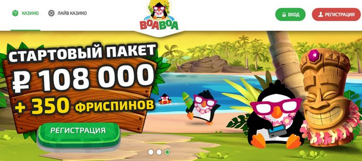 boaboa casino бездепозитный бонус